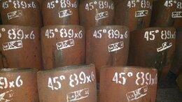 Водопроводные трубы и фитинги - Отвод 45* ст.20  89х6  ГОСТ 17375, 0