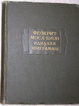 Художественная литература - Идиллии и эпиграммы. Феокрит, Мосх, Бион. 1958 г., 0