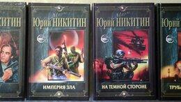 Художественная литература - Юрий Никитин 11 книг, 0