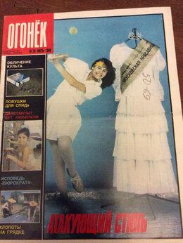 Журналы и газеты - Журнал Огонек Июль 1988 года, 0