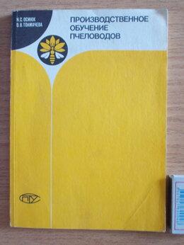 Наука и образование - Производственное обучение пчеловодов Осиюк 1988 г., 0
