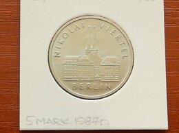 Монеты - ГДР  5 марок 1987 г., 0