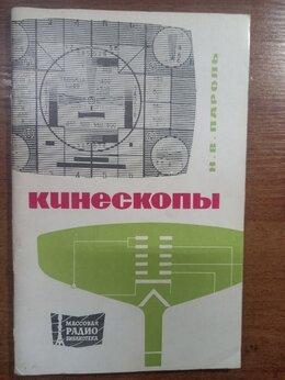 Техническая литература - Кинескопы 1976г, 0