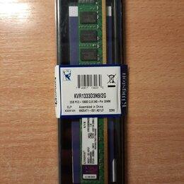 Модули памяти - Оперативная память Kingston valueram 2GB DDR3 1333, 0