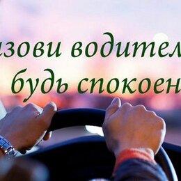Прочие услуги - 24/7 Услуги трезвого водителя, перегон авто по РФ, 0