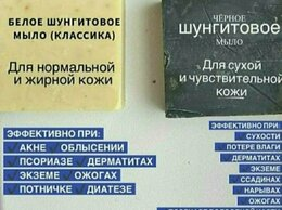 Мыло - Шунгитовое мыло, 0