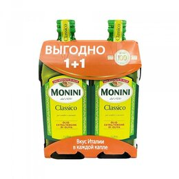 Маски и сыворотки - Оливковое масло Monini Classico 0,5 л,+ 0.5 л. (ВЫГОДНО 1+1), 0