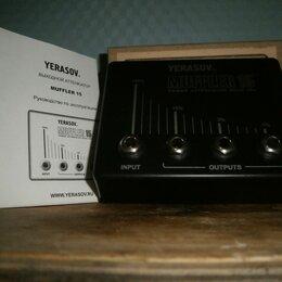 Оборудование для звукозаписывающих студий - Выходной аттенюатор (шумоглушитель) МУФФЛЕР (СУРДИН(К)А) 15, 0