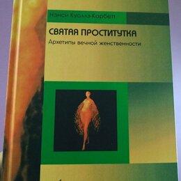 Наука и образование - Куоллз-Корбетт Ненси «Святая проститутка. Архетип вечной женственности», 0