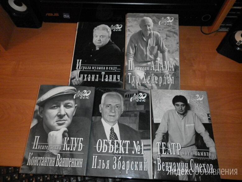 Книги из серии - Мой 20 век по цене 300₽ - Художественная литература, фото 0