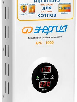 Стабилизаторы напряжения - Стабилизатор Энергия АРС-1000, 0