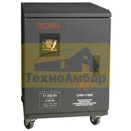 Стабилизаторы напряжения - Стабилизатор напряжения РЕСАНТА СПН-17000, 0