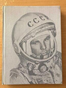 Литература на иностранных языках - First man in space - Юрий Гагарин на английском, 0
