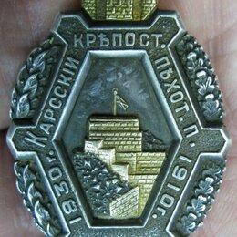 Жетоны, медали и значки - полковой жетон Карсский крепостной пехотный полк, 0