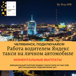 Водитель - Водитель Яндекс такси на личном автомобиле , 0