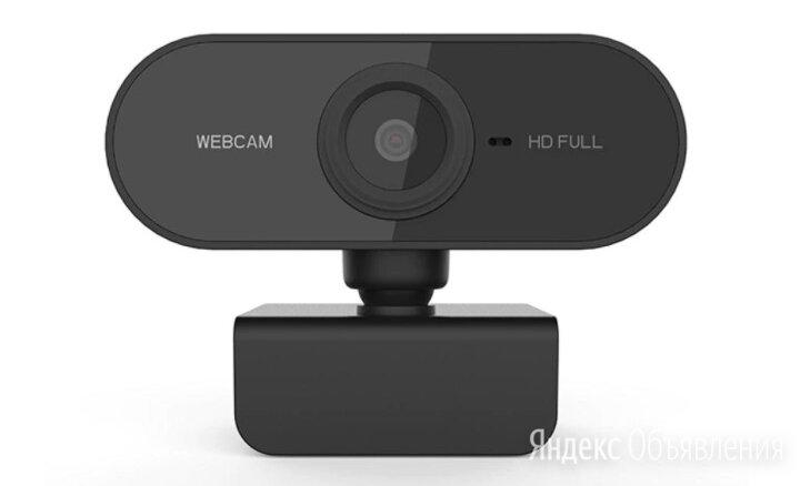 Новая Веб-камера FuLL HD с микрофоном по цене 1500₽ - Веб-камеры, фото 0