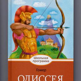 Детская литература - Гомер. Одиссея. Яхнин, поэма, Алкиной, циклоп Полифем, волшебница Кирка, бог Эол, 0