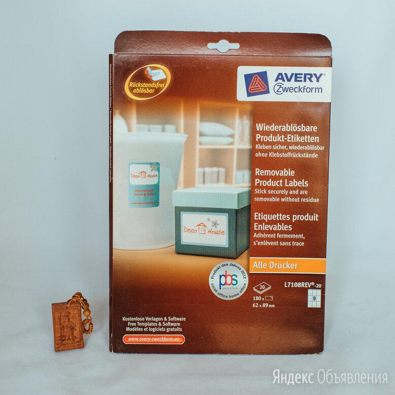 Самоклеящияся этикетки Avery прямоугольные 62x89мм по цене 1500₽ - Бумага и пленка, фото 0