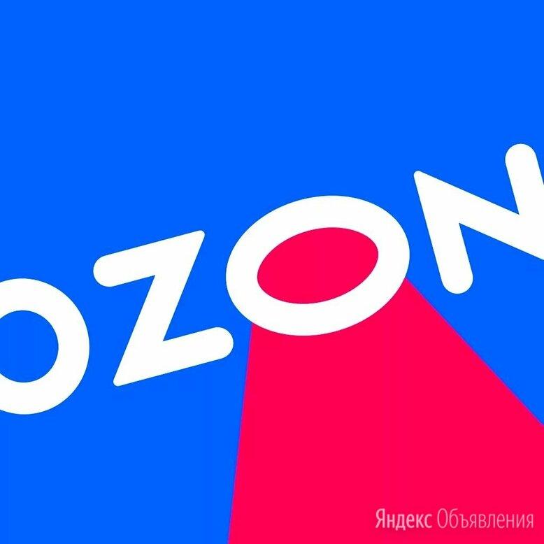 Промокод магазина OZON, 300 баллов. OZON9LAB22 по цене даром - Подарочные сертификаты, карты, купоны, фото 0