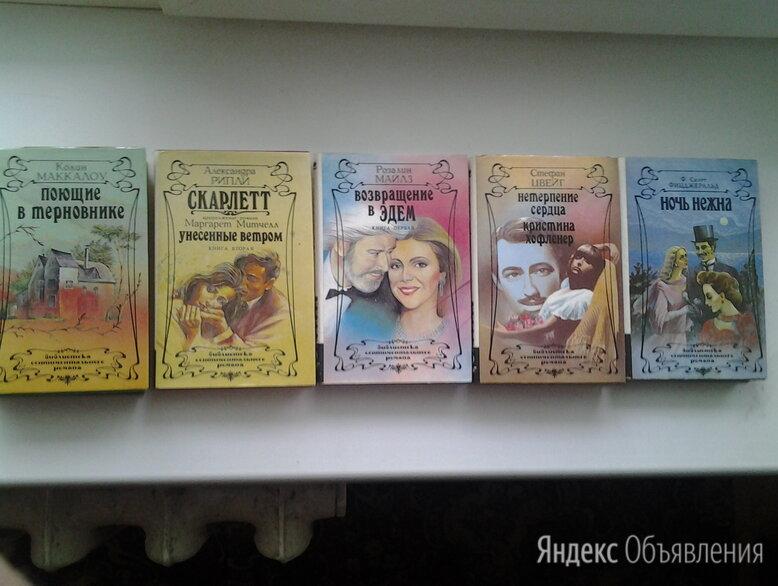 Библиотека сентиментального романа по цене не указана - Художественная литература, фото 0