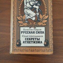 Прочее - Книга русская сила и секреты атлетизма, 0