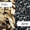 Каменный уголь в мешках, навалом  г. Ярославль по цене 350₽ - Камни для печей, фото 2
