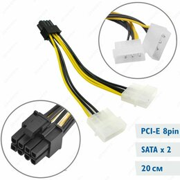 Компьютерные кабели, разъемы, переходники - Кабель Dual 4 Pin Molex Power to 8 Pin PCI-E Power, 0