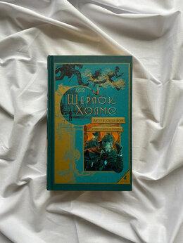 Художественная литература - Шерлок Холмс , 0