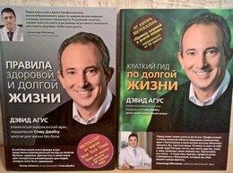 Медицина - Серия из 2 книг: Дэвид Агус, Правила здоровой и…, 0