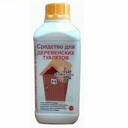Аксессуары, комплектующие и химия - Средство Летом и Зимой препарат 1 л всесезонное для уличного туалета, 0