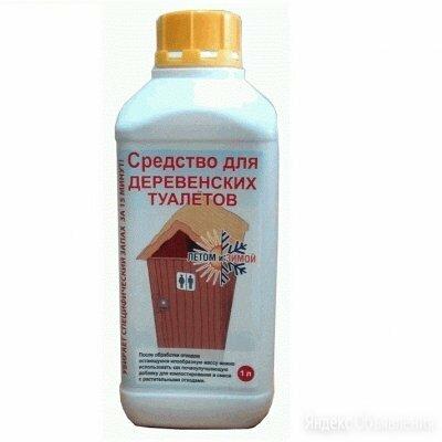Средство Летом и Зимой препарат 1 л всесезонное для уличного туалета по цене 590₽ - Аксессуары, комплектующие и химия, фото 0
