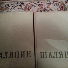 Искусство и культура - Шаляпин. Литературное наследство. 2 тома., 0