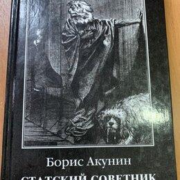 Художественная литература - Книга Бориса Акунина «Статский советник», 0