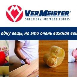 Лаки - Паркетная химия VerMeister (Вермастер), 0