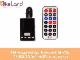 Автоэлектроника - FM-модулятор, Noname M-736, 2xUSB/SD/microSD,…, 0