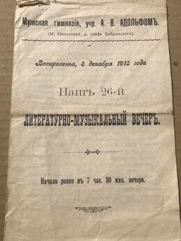 Документы - Приглашение на музыкальный вечер 3 Декабря 1913…, 0