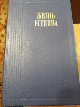 Наука и образование - Жизнь Есенина, 0
