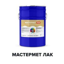 Лаки - Антикоррозионный лак по металлу - МАСТЕРМЕТ ЛАК…, 0
