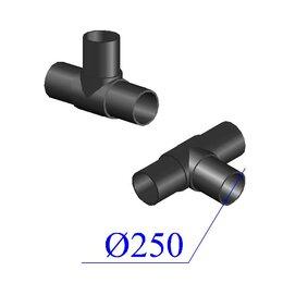 Водопроводные трубы и фитинги - Тройник ПНД D 250 ПЭ 100 SDR 17, 0