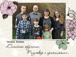 Сертификаты, курсы, мастер-классы - Семейное обучение Агеевых [Оксана Агеева], 0