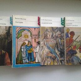 Художественная литература - Книги из серии «Классики и современники», 0