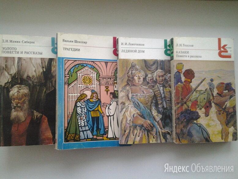 Книги из серии «Классики и современники» по цене не указана - Художественная литература, фото 0