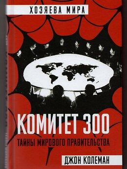 Прочее - Джон Колеман Комитет 300 Тайны мирового…, 0