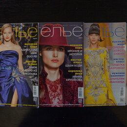 Журналы и газеты - Журнал Ателье, 0