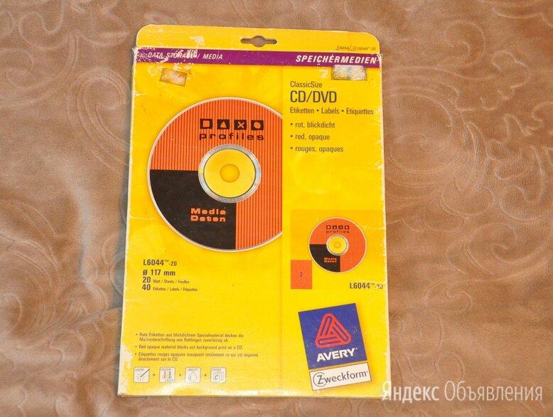 Самоклеящиеся этикетки для CD/DVD/BD по цене 100₽ - Бумага и пленка, фото 0