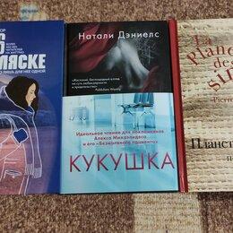Художественная литература - Продам Новые книги, 0