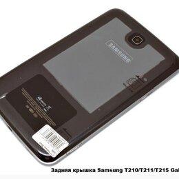 Запчасти и аксессуары для планшетов - Новая задняя крышка для планшета Samsung t210-211, 0