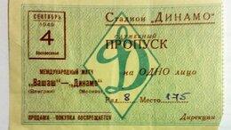 Билеты - Динамо - Вашаш футбол Москва 04.09.1949 пропуск…, 0