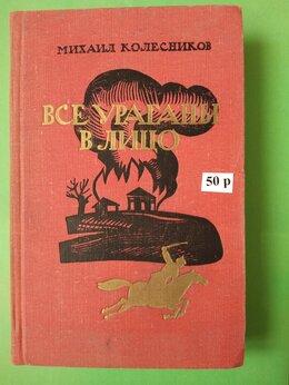 Детская литература - Все ураганы в лицо. Михаил Колесников, 0