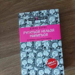 """Прочее - Книга по психологии """"Ругаться нельзя мириться"""", 0"""